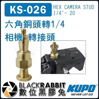 數位黑膠兔【 KUPO KS-026 六角銅頭 轉 1/4 相機 轉接頭 】 六角頭 圓頭 1/4 公頭 萬用夾 轉接