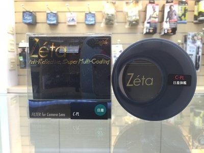 【日產旗艦】日本 Kenko Zeta CPL 55mm L41 環型偏光鏡 正成公司貨 偏光鏡 多層鍍膜 高透光