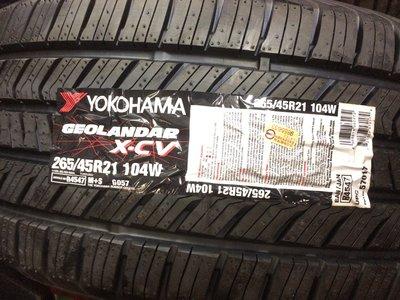 台北永信輪胎~橫濱輪胎 G057 265/45R21 104W 日本製 含安裝 定位