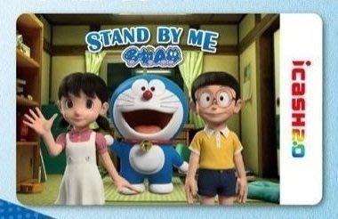 7-11【STAND BY ME 哆啦A夢】大雄房間、朋友版 icash 2.0 感應卡