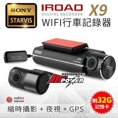 【附32G卡+GPS】韓國 IROAD X9 前後1080P雙鏡頭 wifi 隱藏型行車紀錄器【禾笙科技】