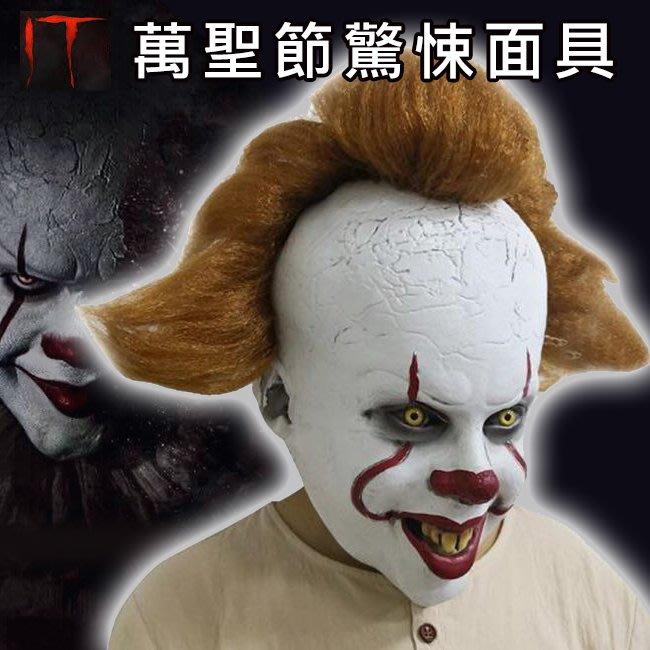 頭套 第二章小丑 面具 (帶頭髮) IT 牠 潘尼懷斯 史蒂芬金 恐怖電影 萬聖節 面罩 面具【A77009901】塔克
