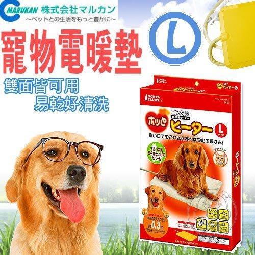 【🐱🐶培菓寵物48H出貨🐰🐹】日本MARUKAN》寵物專用電暖墊 L 特價1499元(補貨中 下標前請先詢問)