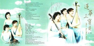 妙蓮華 CCO-010 蓮華三寶貝(三)