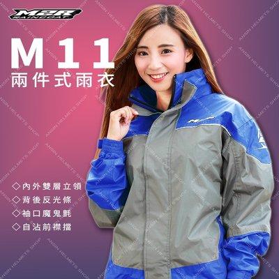 [中壢安信] M2R M11 灰藍 兩件式 雨衣 風衣合身舒適 潮流亮眼 創新剪裁 雙層立領