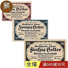 奧地利10/20/50赫勒紙幣小票幅1920年保真全新品相紀念幣 紙幣 全品相【天下收藏-全場免運中】