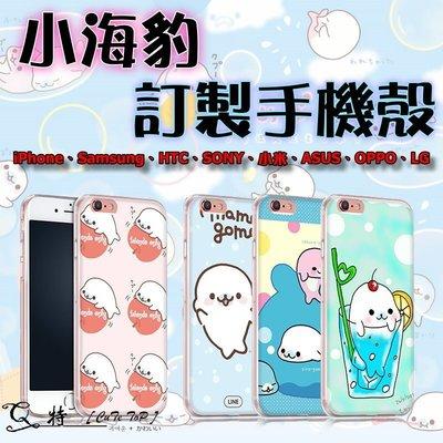 Q特 小海豹【CS03】客製化手機殼 iPhone Xs、Xs Max、XR、iPhone X、i8、i7、i6s