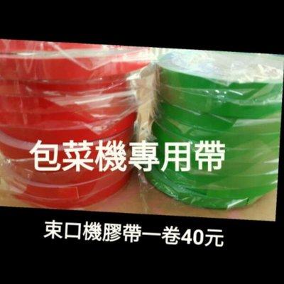 ☆專用膠帶☆蔬菜包裝機 束口機 塑膠袋束口機 塑膠袋 束口器 封口機 紮口機 薄膜袋 紮口器 超市 蔬菜 膠帶紮口器