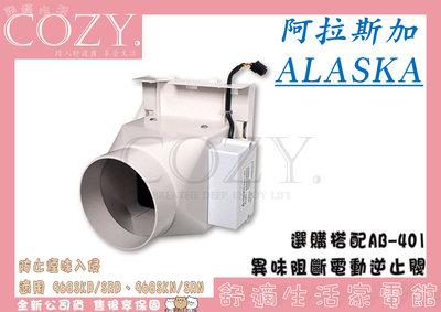 │COZY│☁ 阿拉斯加 ALASKA異味阻斷-電動逆止閥 AB-401(適用968SKN、968SRN、968SKP) 台北市