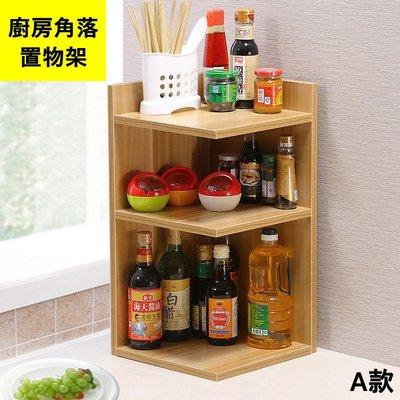 廚房置物架-角落調料架 轉角置物架 儲物方形架 木質3層收納架_☆找好物FINDGOODS☆