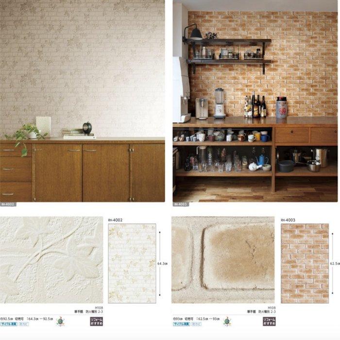 【Uluru】日本壁紙 白磚 紅磚壁紙 日式簡約 日式風 工業風 北歐簡約 | 系統櫃設計 | 室內規劃