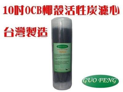 源灃淨水 10吋OCB椰殼顆粒活性碳濾心~ 製.淨水器濾心 買5送1