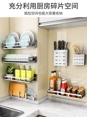 精選 菜板刀架筷子筒多功能廚房置物架刀具用品不銹鋼壁掛式免打孔收納