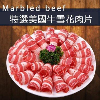 【獨家破盤價】☆牛雪花肉片☆大份量600G/盒