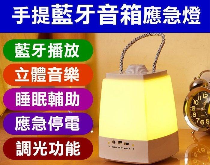 【傻瓜批發】手提藍牙音箱應急燈 藍牙播放 立體音樂 睡眠輔助 應急停電 調光功能吊掛式燈白光/黃光 2色可選 板橋可自取