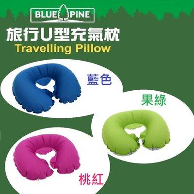 【野外營】BLUE PINE 旅行U型充氣枕 Travelling Pillow 旅遊好幫手 B71601 藍色