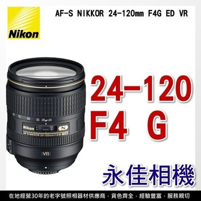 永佳相機_NIKON AF-S 24-120mm F4 G ED VR F4G  【平行輸入】 拆鏡 (3)