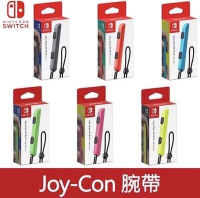 【桌子電玩】任天堂 原裝 Switch手柄 掛繩 NS JOY-CON 雙手把腕帶 手把手繩 多顏色