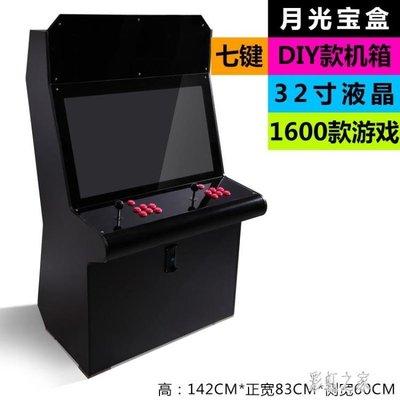 月光寶盒8S格斗拳王街霸雙人街機兒童投幣游戲機家用娛樂機 DR273