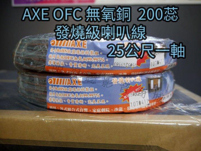 【昌明視聽】AXE 發燒級喇叭線 200蕊OFC無氧銅線 整捆約25公尺 台灣製造 主喇叭線適用