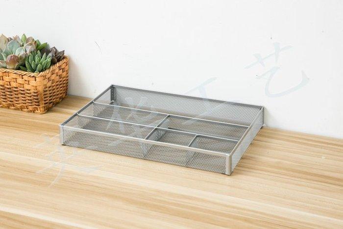 居家收納 廚房收納 浴室收納六格餐具格 多格收納盒 金屬網格居家辦公收納整理