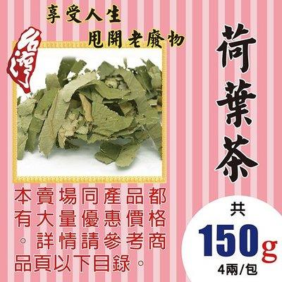 M1A33【台灣▪荷葉茶►150g】✔...