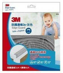 促銷價 3M安全防護兒童防護邊條9906灰色2M 3M生活小舖