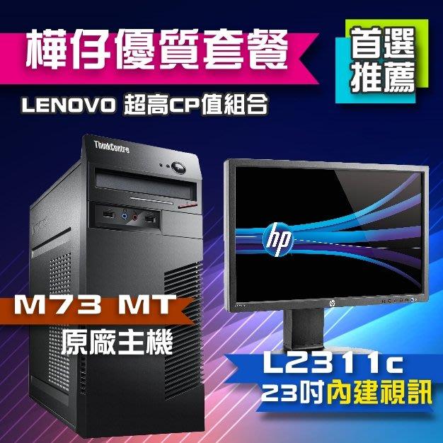 【樺仔優質主機套餐】Lenovo M73 雙核心商用原廠機 + 23吋 L2311c FHD 商務型液晶螢幕 二手電腦
