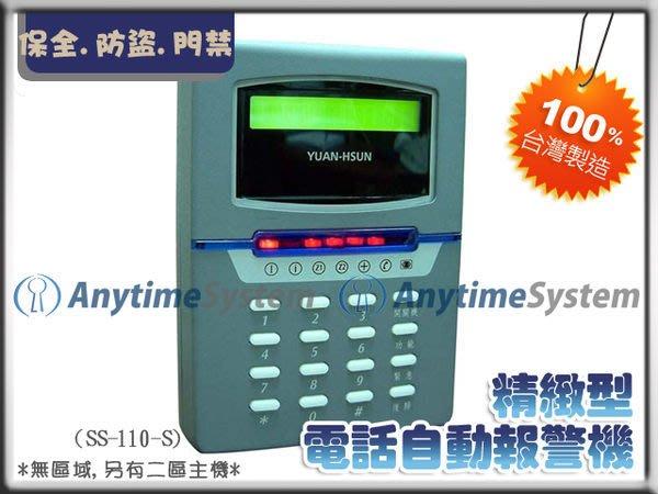 安力泰系統~SS-110-S 精緻型電話自動報警機 防盜保全主機-2980元
