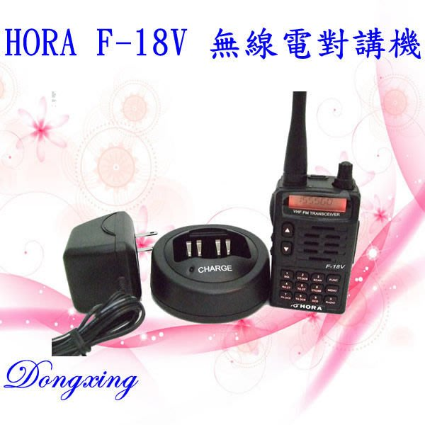【通訊達人】 HORA F-18V 無線電對講機 (另售F-18U)/F-18~新版含收音機功能~