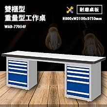 tanko 耐磨桌板 WAD-77054F 雙櫃型 重量型工作桌 工作檯 桌子 工廠 車廠 保養廠 維修廠 工作室 工作坊
