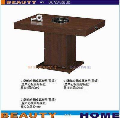 【Beauty My Home】18-DE-620-13迷你火鍋桌瓦斯用單爐120*80【高雄】