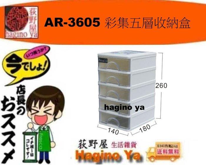 荻野屋 AR-3605 彩集五層收納盒/收納盒/整理盒/針線盒/文具分類/AR3605/直購價
