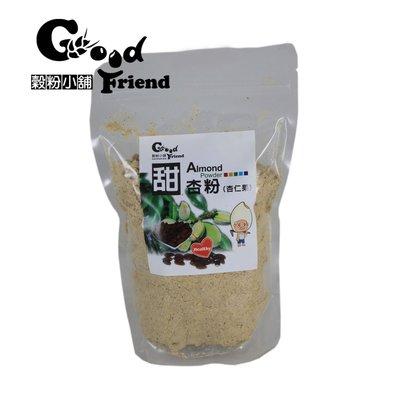 【穀粉小舖 Good Friend Shop】杏仁 甜杏仁 杏仁果  南杏 富含豐富Omega-3.(袋裝)