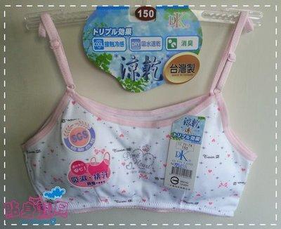【貼身寶貝】.『7242A』 製(一王美)~可愛公主學生細帶可調型內衣 (無鋼圈 活動軟墊)