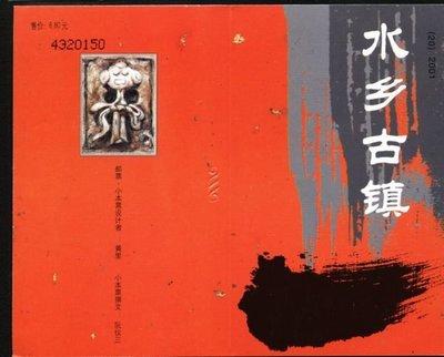 (2 _ 2)~大陸小本票---水鄉古鎮---SB20---本陸2001年