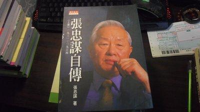 【媽咪二手書】張忠謀自傳  2000  天下  610