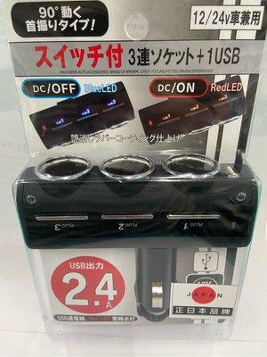 3孔 電源插座帶開關 USB 2.4A 90 度直插
