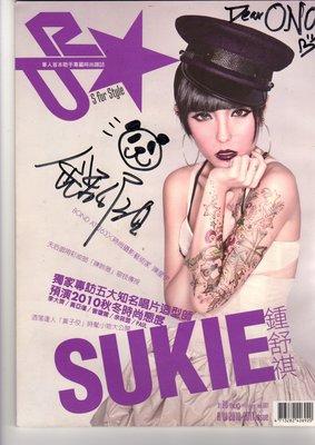 簽名版  歌手鍾舒祺 Sukie Chung 專屬時尚雜誌 (與黃子佼對談) 2010