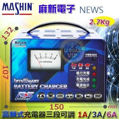 ✚中和電池✚麻新充電機 RS-1206 智慧型 電流表 全自動 充電器 汽車電池 機車 湯淺 GS 國際牌 愛馬龍 適用