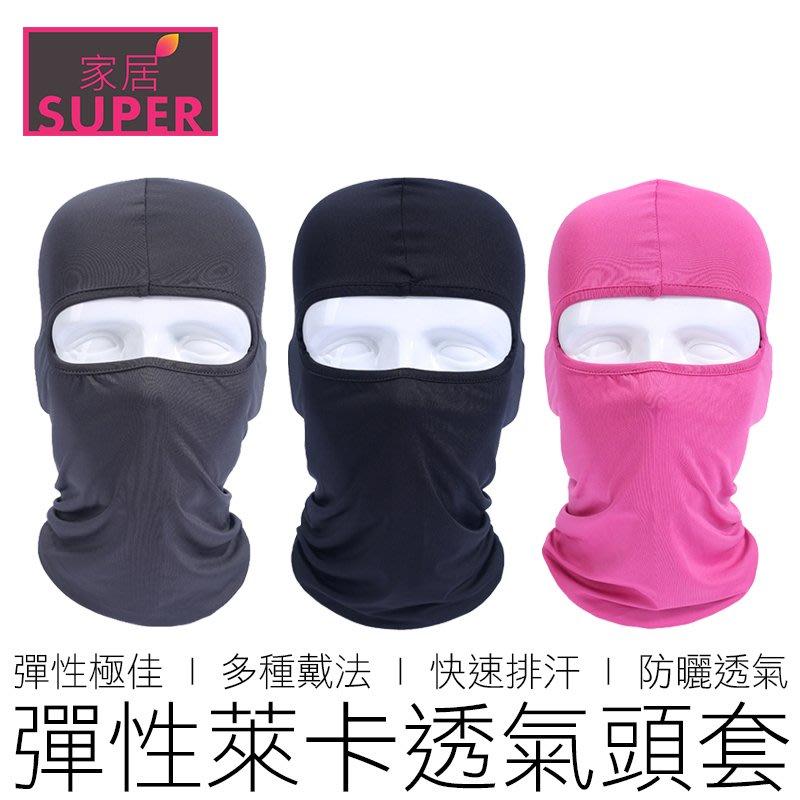 【24H出貨】(3色) 透氣速乾 萊卡頭套 防曬頭套 抗UV 面罩 頭巾 頭套 戶外 戶外用品