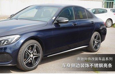 適用於Benz賓士C200/180車身側裙飾條C300車邊條飾貼側邊裝飾亮條改裝