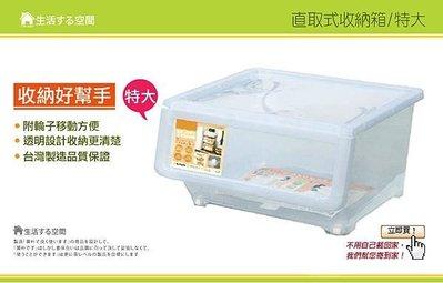 LF609 四入組 『運費0元』特大直取式整理箱/免運/透明分類/置物箱/可疊高/整理箱/玩具收納/衣櫥收納/生活空間