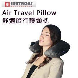 商務精英首選 LIFETRONS Smart Comfort Air Travel Pillow 旅行手動式充氣枕 頸枕