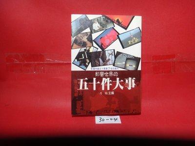 【愛悅二手書坊 30-04】影響世界的五十件大事 丹陽等編 添翼文化