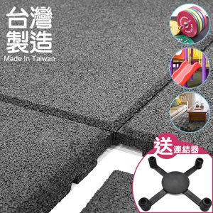 台灣製造安全防撞橡膠地墊+連結器運動墊彈性緩衝墊健身墊遊戲墊瑜珈墊止滑墊防滑墊公園地磚減震隔音MP288-1⊙哪裡買⊙