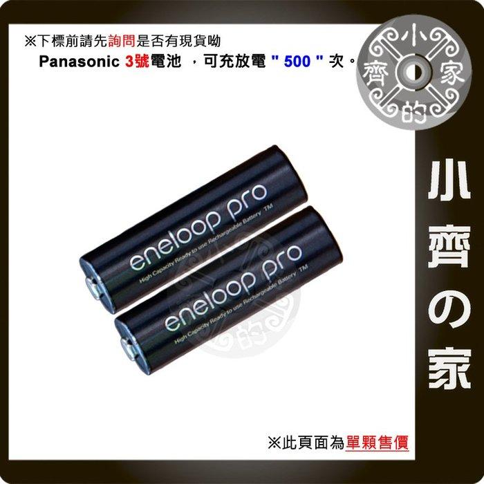 松下 Panasonic eneloop 2500mAh 低自放 充電電池 AA HR6 3號 小齊的家
