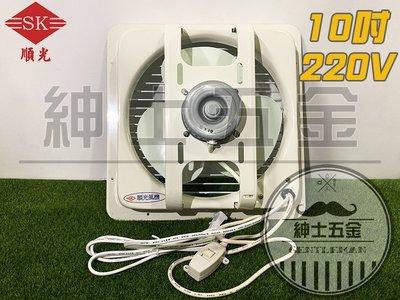 【紳士五金】❤️優惠中❤️ 順光牌 SWB-10 電壓220V 吸排兩用扇10吋 吸排風扇 窗型排風扇 通風扇