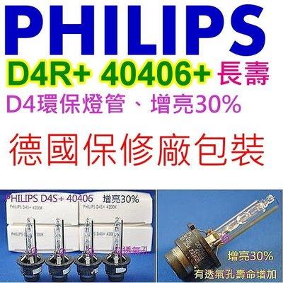 光元科技 PHILIPS HID D4R + 4500K 42406 增亮30% 燈管 原廠 修配廠包裝