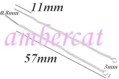 琥珀貓~【925純銀材料配件】耳針~57mm垂墜式耳針~一對